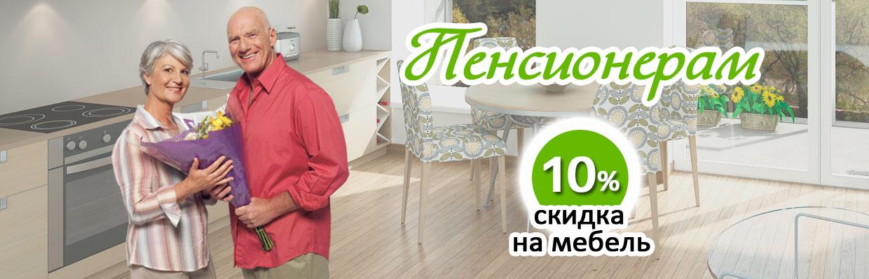 Пенсионерам скидка на мебель 10%