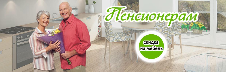 Пенсионерам скидка на мебель