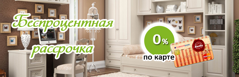 беспроцентная рассрочка на мебель